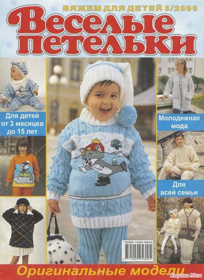 Петельки ру вязание для детей 7