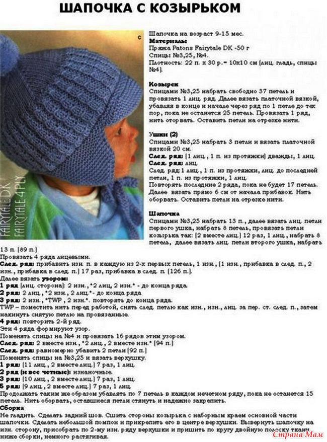 Как связать шапку чепчиком на спицах