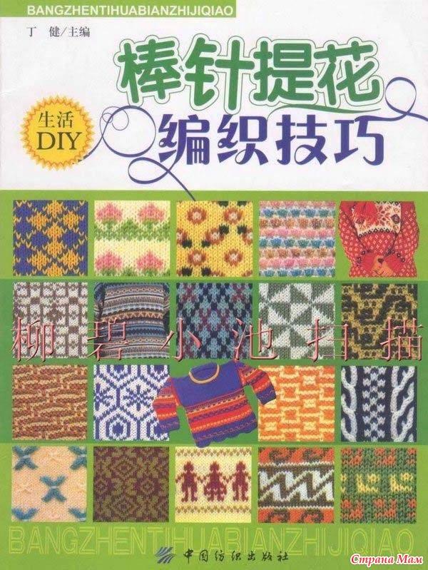 Жаккард японский журнал по вязанию