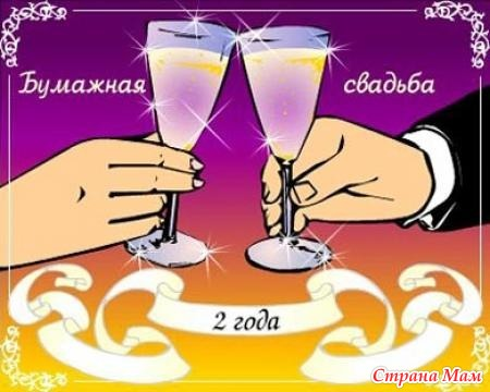 Поздравление с бумажной свадьбы в прозе