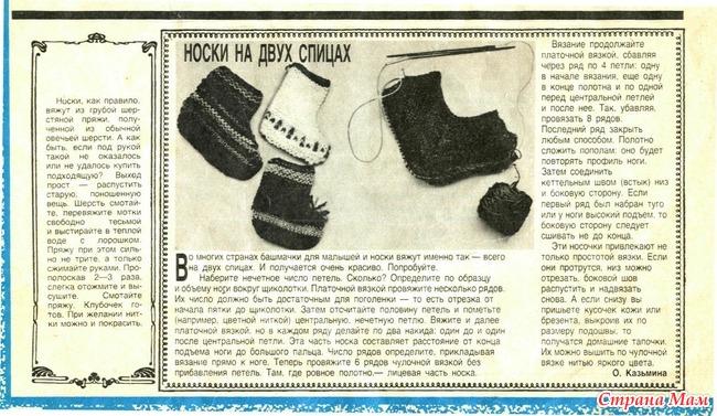 Вязание носки на двух спицах и