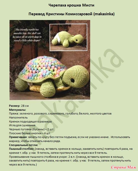черепашка амигуруми схемы вязания
