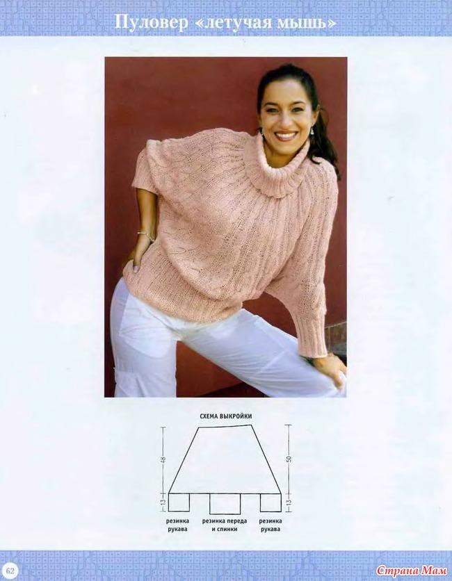 Вязание пуловеров рукавом летучая мышь