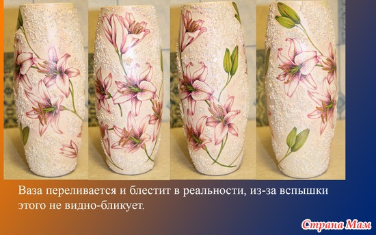 Как делать декупаж на ваз
