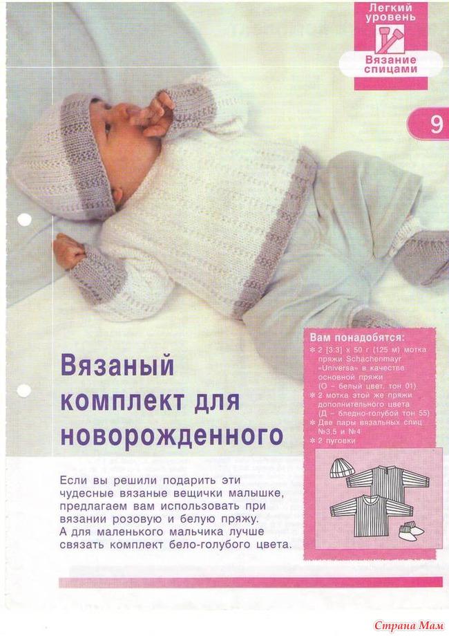 Вязание для новорожденного мальчиков спицами