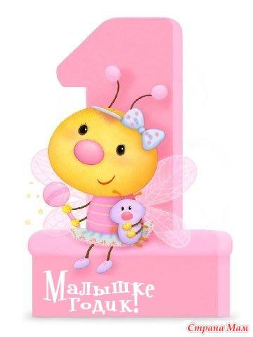 Поздравление с днем рождения девочке на 1 годик своими словами