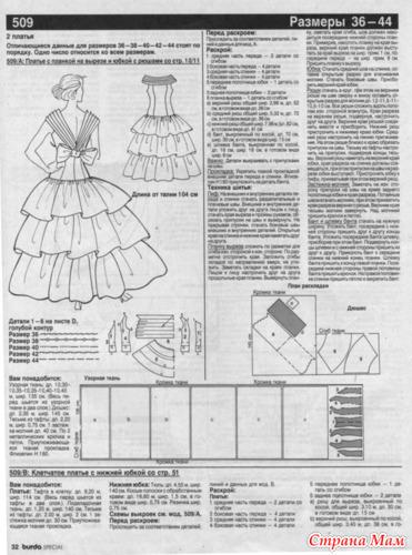 Свадебные платья бурда моден выкройки