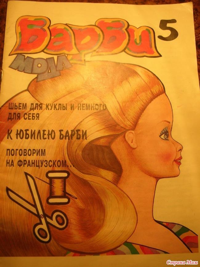 Журнал барби мода 1993 схемы выкроек журнал