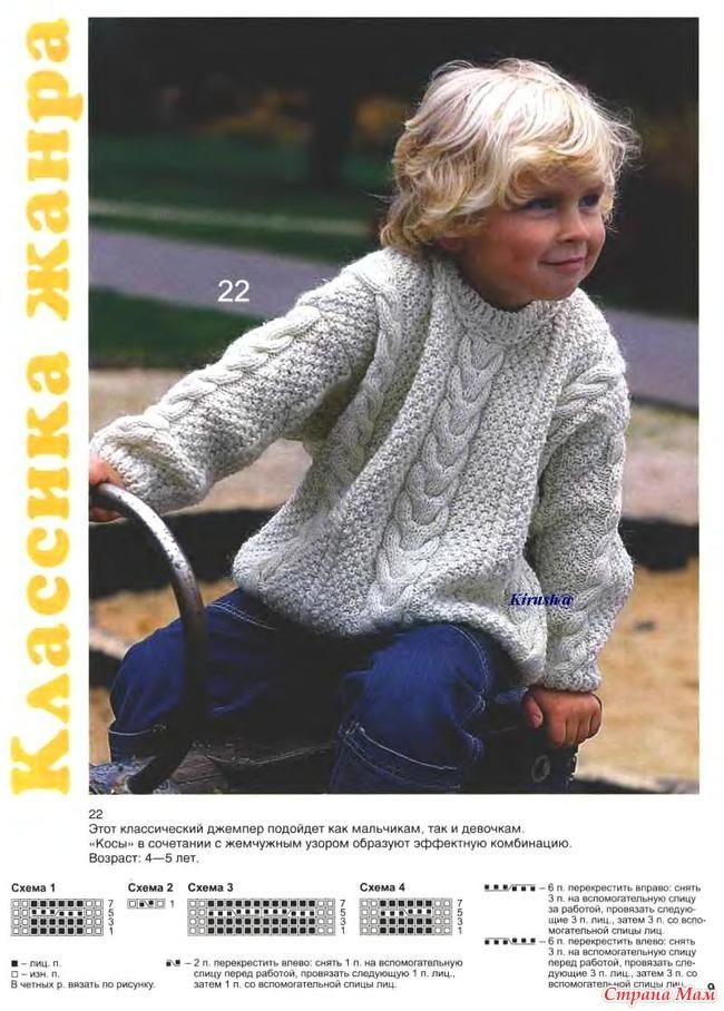 Вязание пуловера для мальчиков спицами