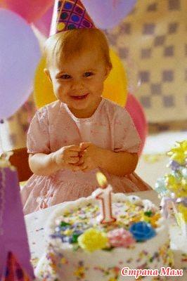 Дня рождения ребенка 1 год конкурсы