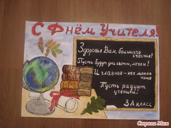 Плакаты открытки дню учителя
