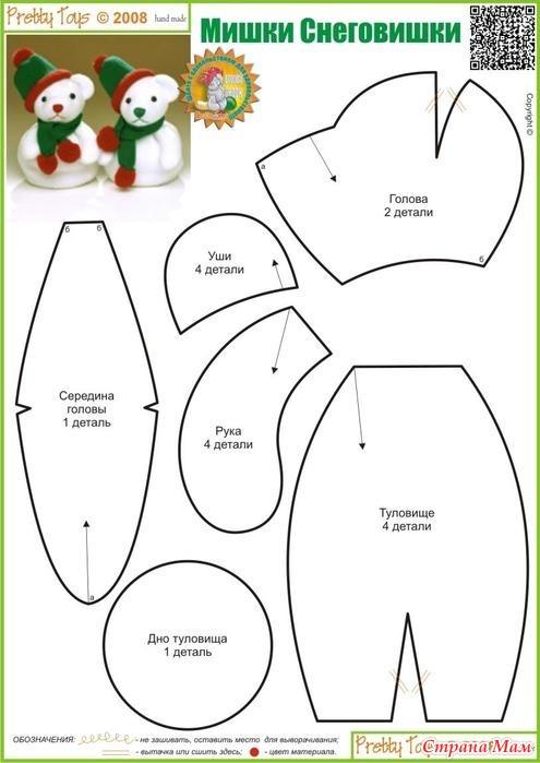 Снеговик своими руками из ткани выкройка