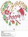 сердечко новогоднее