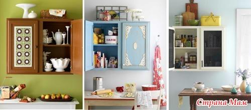 Переделка своими руками кухонной мебели