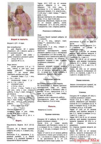 архив: модели пальто со страниц интернета, все что смогла найти