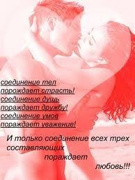 Интимное признание в любви