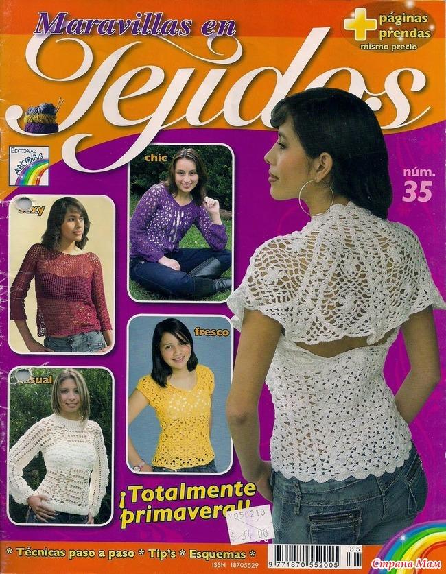 Переводы из иностранных журналов по вязанию