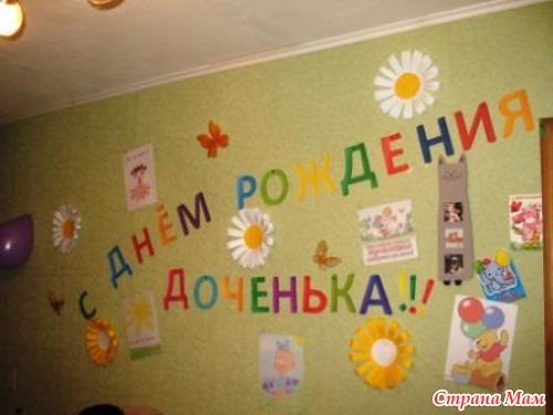 Как украсить квартиру на день рождения своими руками ребенка