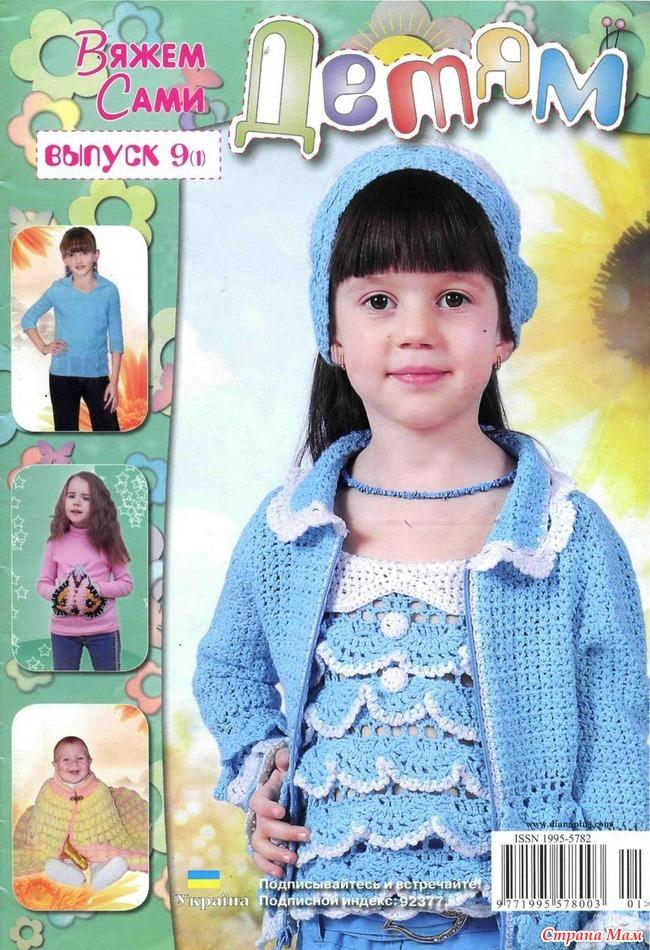 Вязание спицами все сама детям