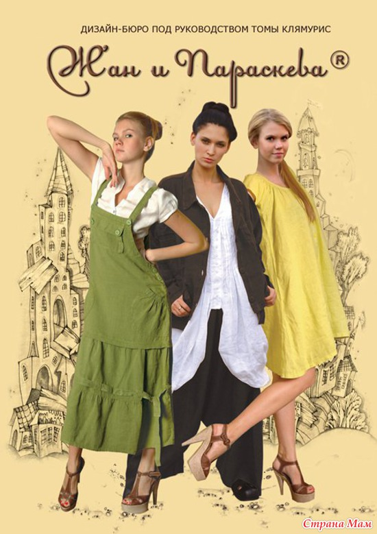 Жан и параскева - дизайнерская одежда, роспись по льну
