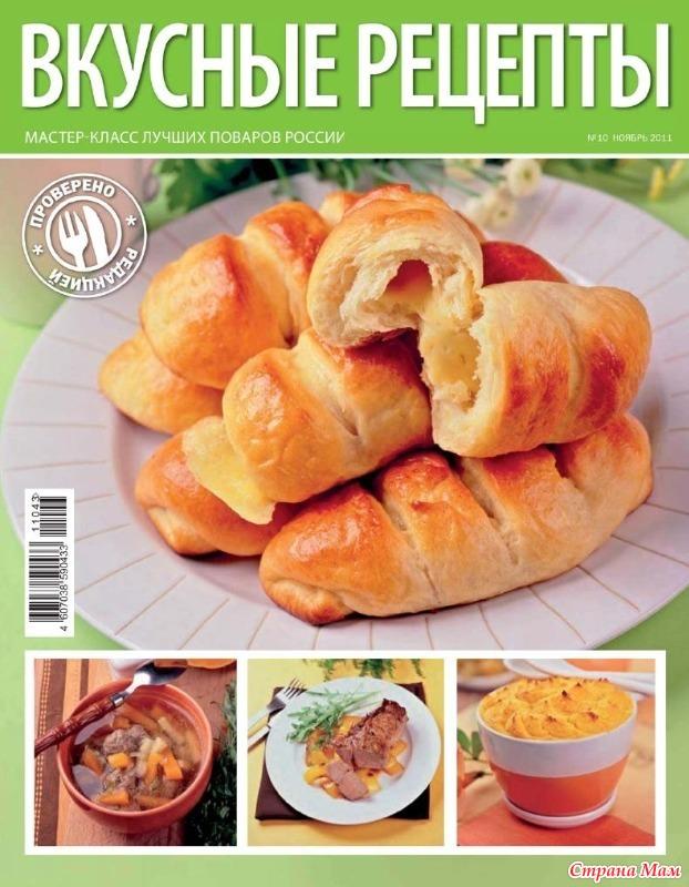 МК лучших поваров России 3 - Рецепты для очень занятой мамы - Страна Мам