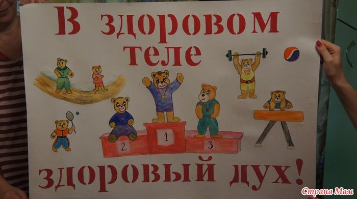 конкурс плакатов мы за здоровый образ жизни