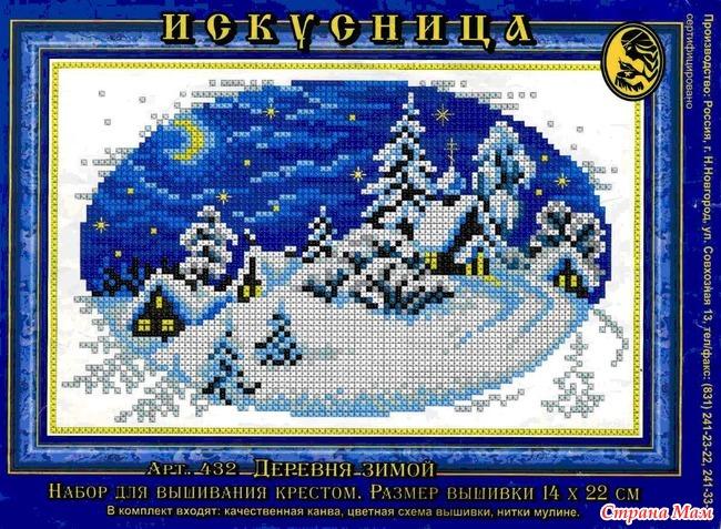 Зима в деревне вышивка схема вышивки крестом