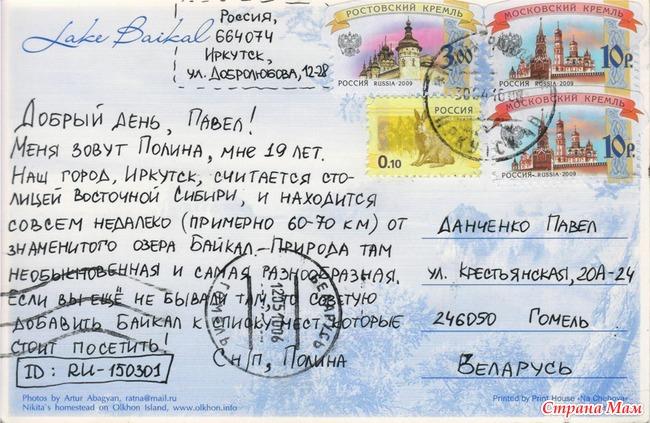 Почта россии открытка за границу 95