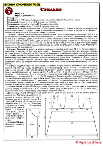ВЯЖЕМ КРЮЧКОМ. 2008-2009 годы.