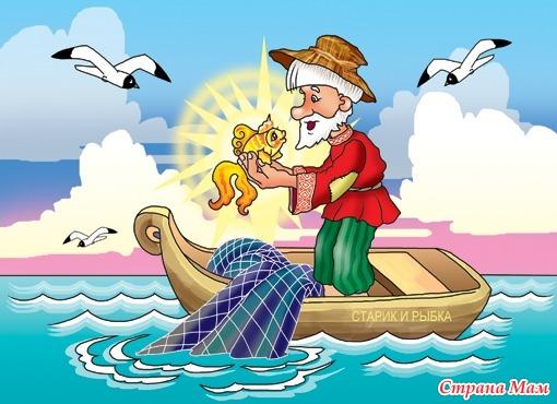 картинка рыбка из сказки о рыбаке и рыбке
