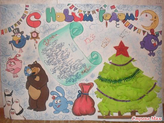 Новогодний детский сад