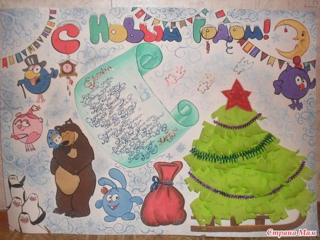 Новогодняя плакат своими руками 2016