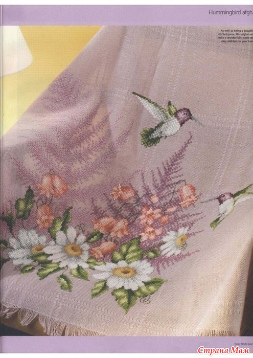 Вышивка для покрывала