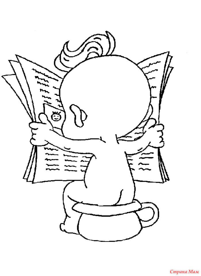 Картинки по запросу ребенок читает на горшке