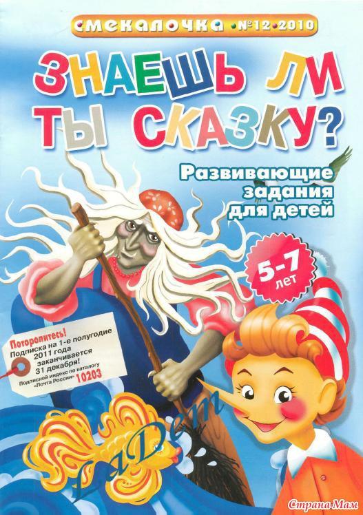 Смекалочка 12 2010