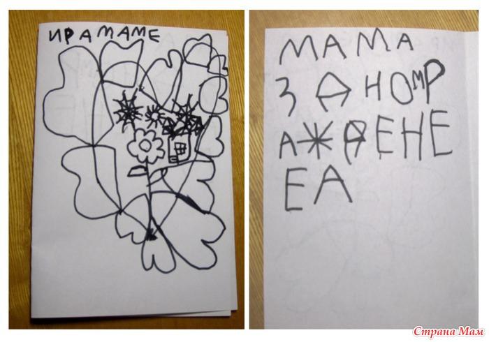 Нарисованная открытка маме на день рождения своими руками 92