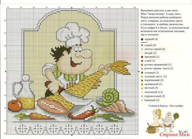 Вышивка кулинарный техникум схемы 61