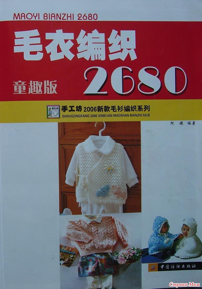 Китайский журнал по вязанию крючком 1003
