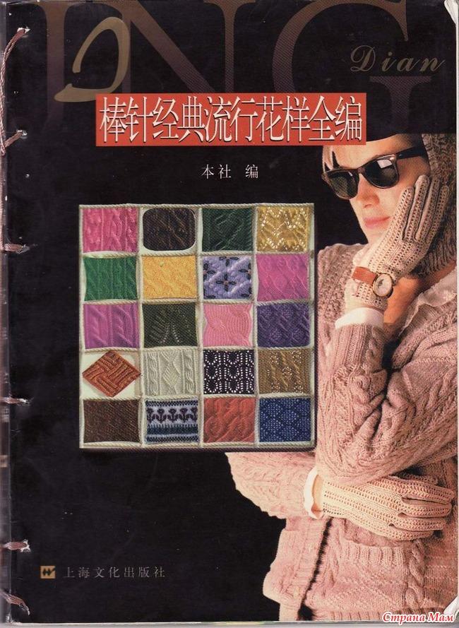 Скачать Архив Японских Журналов По Бисеру