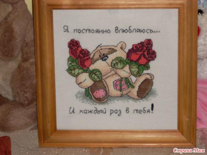 Схемы вышивки крестом мужу