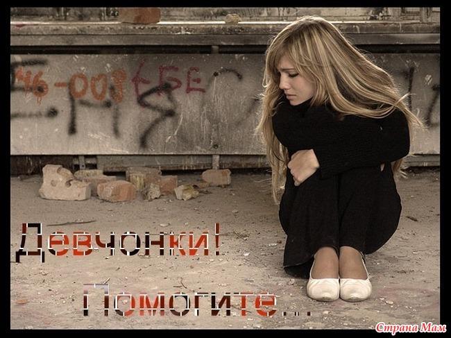 devushka-prishla-pomoch