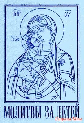 199Молитва для детей которым трудно дается учение