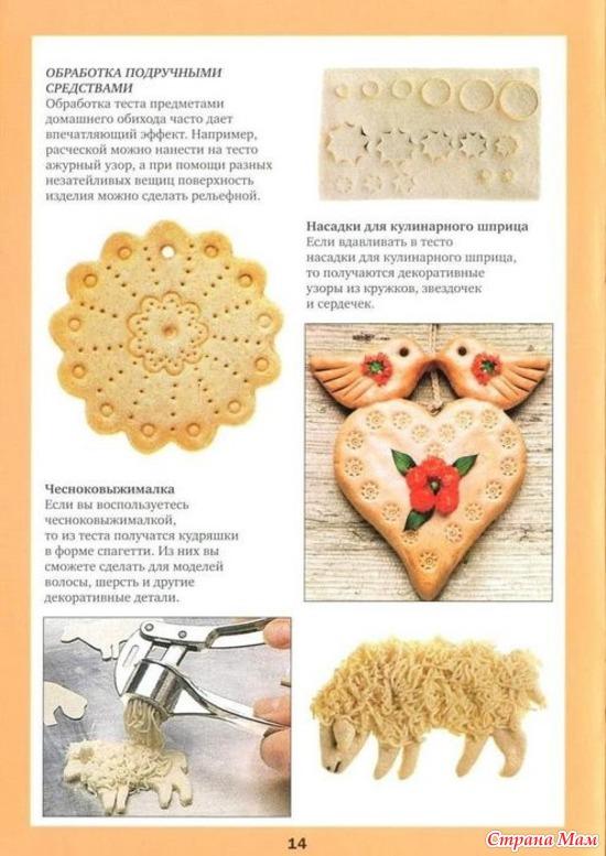 Солёное тесто для поделок рецепт
