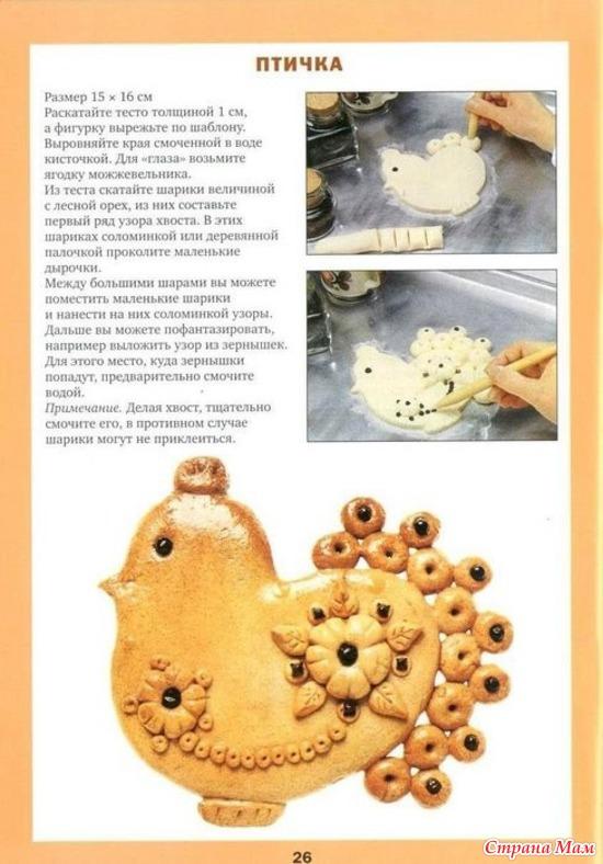 Рецепт соленое тесто поделки