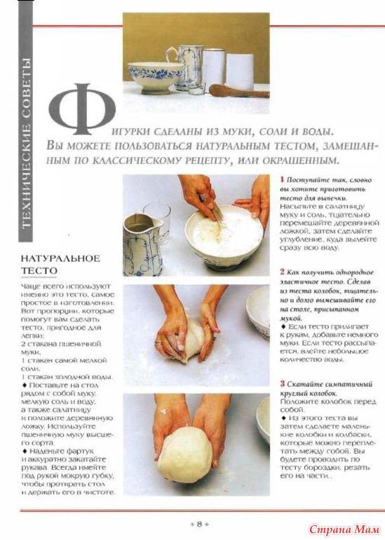 Соленое тесто для поделок рецепт и картинки