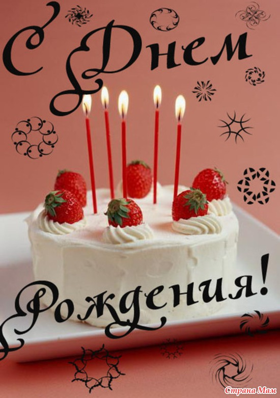 Фото поздравления ко дню рождения