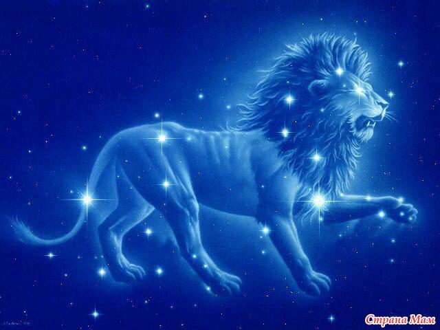 Зодиакальные сказки: Лев
