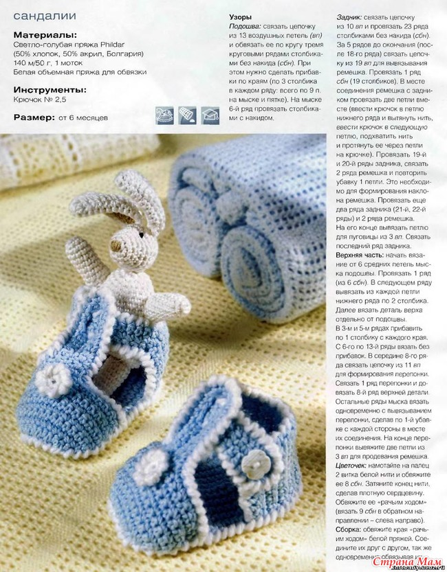 Вязания сандалей крючком