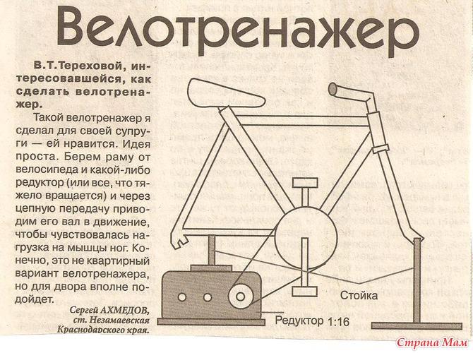 Сделать велотренажёр своими руками