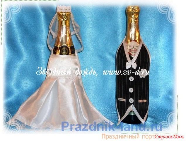 Как сшить костюм на шампанское